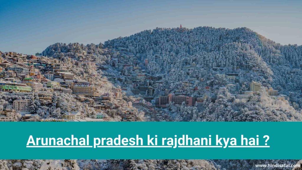 Arunachal pradesh ki rajdhani kya hai ?