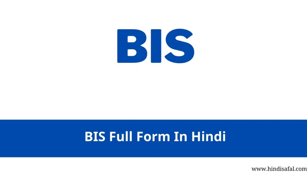 BIS Full Form In Hindi