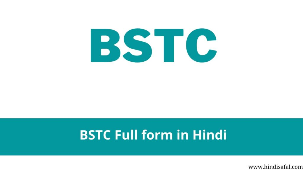 BSTC Full form in Hindi