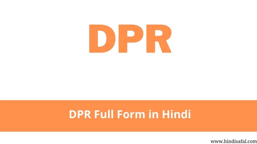 DPR Full Form in Hindi