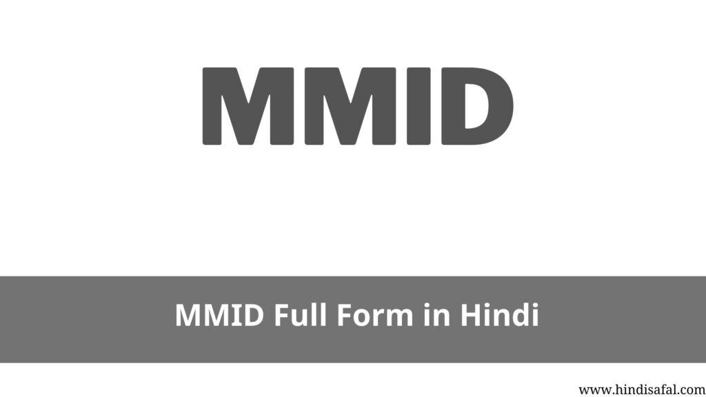 MMID Full Form in Hindi