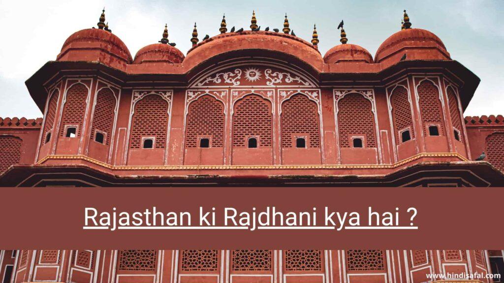 Rajasthan ki Rajdhani kya hai ?