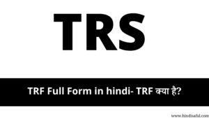 TRF Full Form in hindi