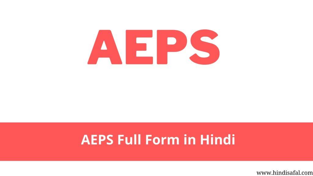 AEPS Full Form in Hindi