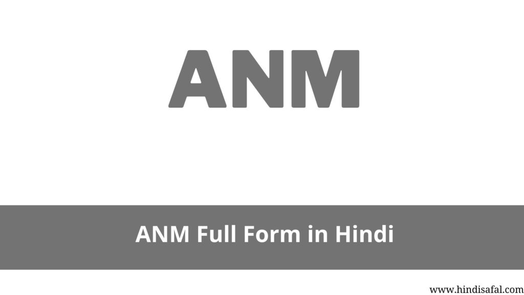 ANM Full Form in Hindi