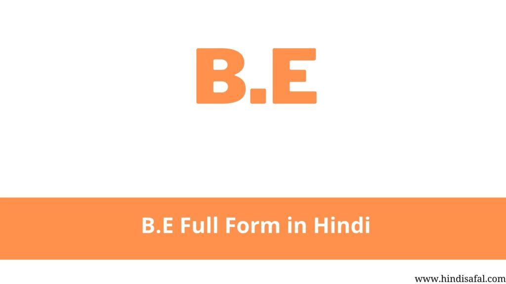 BE Full Form in Hindi-बी.ई क्या है?