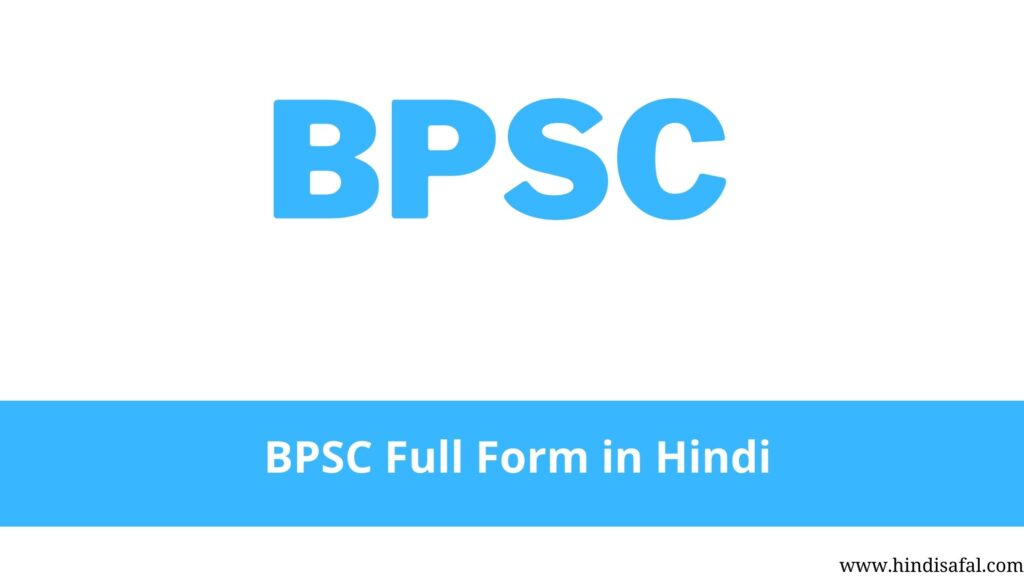 BPSC Full Form in Hindi