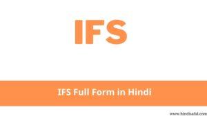 IFS Full Form in Hindi