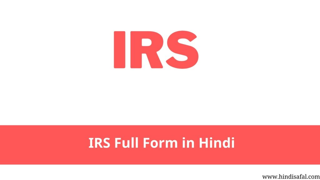 IRS Full Form in Hindi