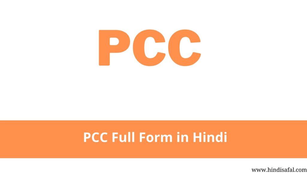 PCC Full Form in Hindi