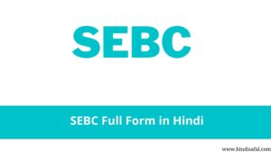 SEBC Full Form in Hindi