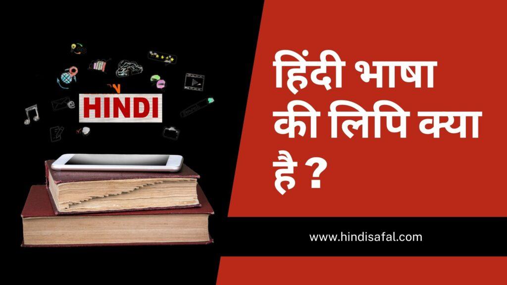 Hindi bhasha ki lipi kya hai