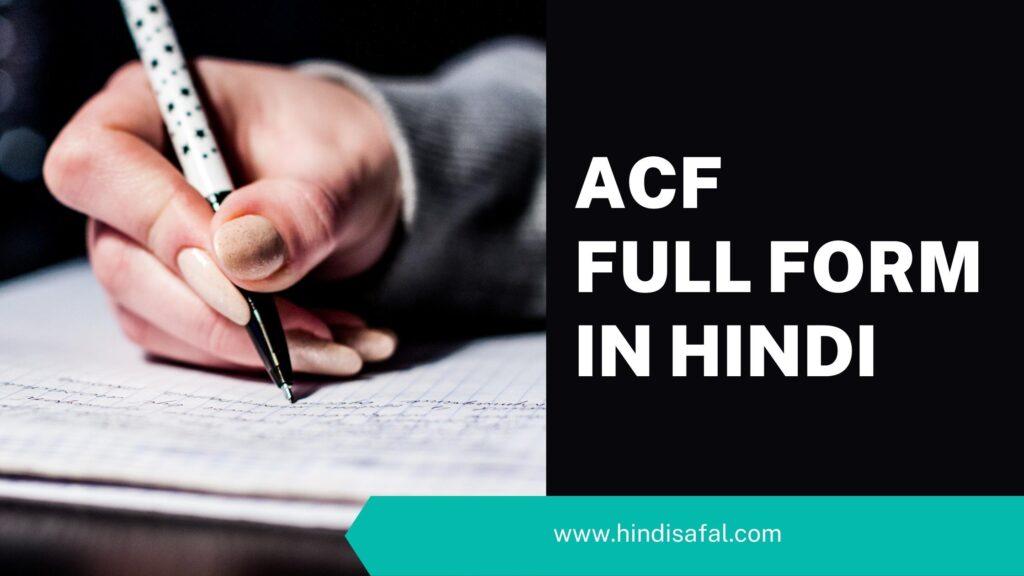 ACF Full Form in Hindi