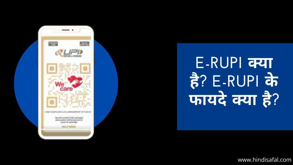 E-Rupi क्या है e-RUPI के फायदे क्या है
