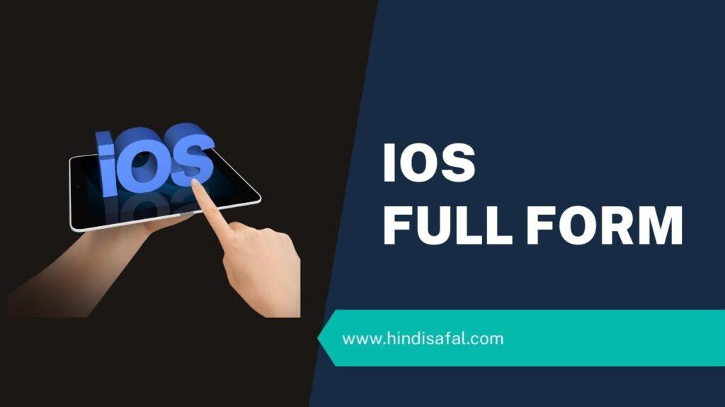 IOS Full Form in Hindi