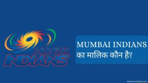 Mumbai Indians का मालिक कौन है?