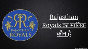 Rajasthan Royals का मालिक कौन है