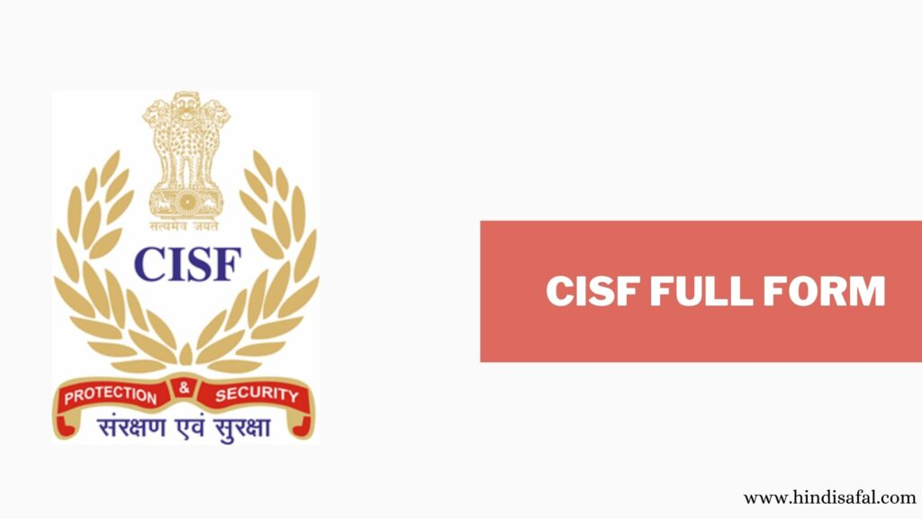 cisf Full Form hindi