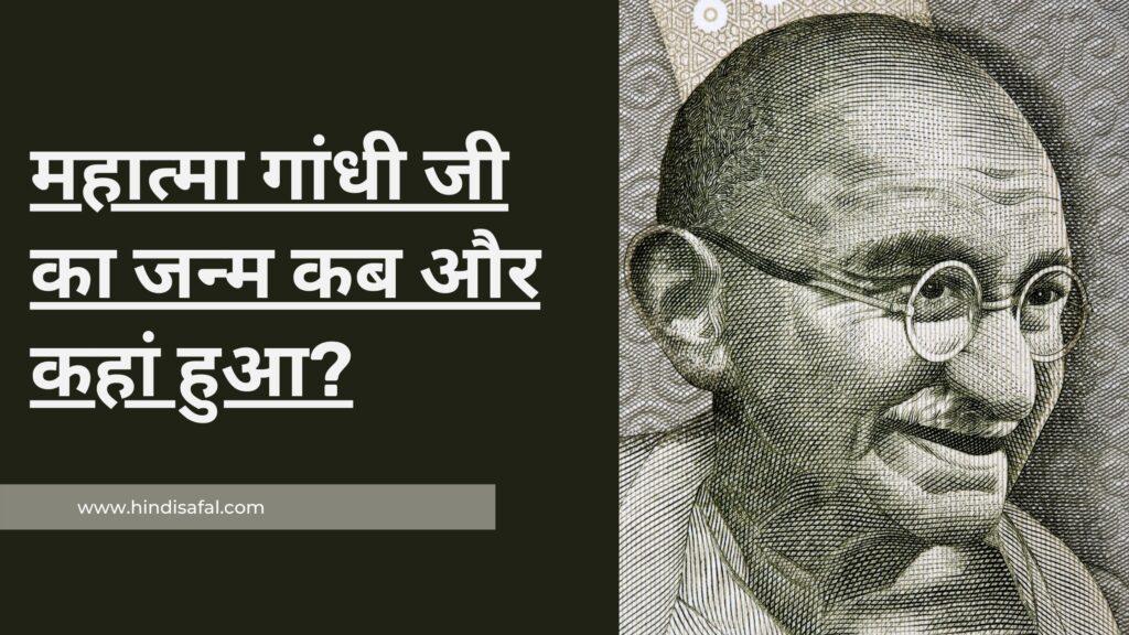 Gandhi ji ka janam kab hua tha aur kahan hua